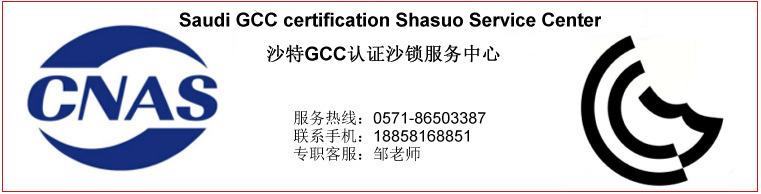 沙特GCC认证 | 中东GCC认证中国服务中心
